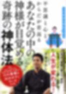 shintaibon.jpg