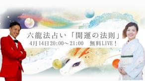 【終了】無料ライブ4/14(水) 六龍法『開運の法則』を伝授!