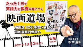 【終了】道弘の「映画道場」1/23(土)開催!