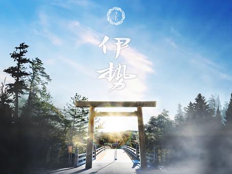 """【終了】〜心に炎を灯す〜伊勢参拝セミナー2020""""Ukehi""""のご案内"""
