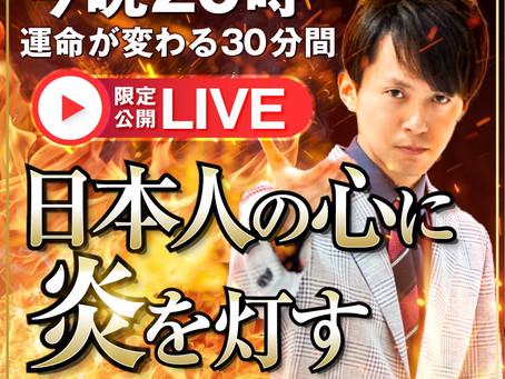 11/18〜19羽賀ヒカルLIVE配信のお知らせ