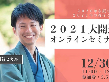 【終了】羽賀ヒカル2021年末大開運オンラインセミナーのご案内