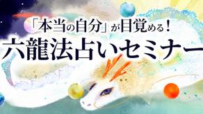 【終了】六龍法占いワンデーセミナー4/3開催決定!
