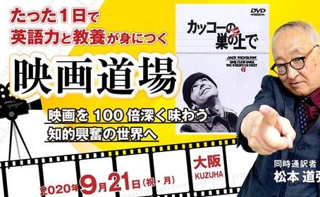 「松本道弘の映画道場」9月21日(月・祝)に開催!