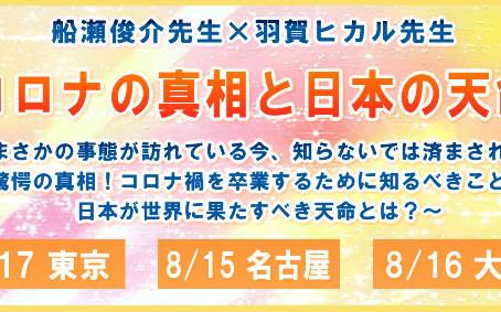 【募集中】船瀬俊介×羽賀ヒカル「コロナの真相と日本の天命」特別講演会