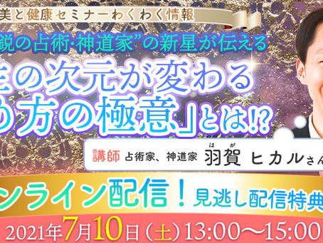 【終了】7/10(土)「美と健康セミナー 祈り方の極意」羽賀ヒカル【オンライン】