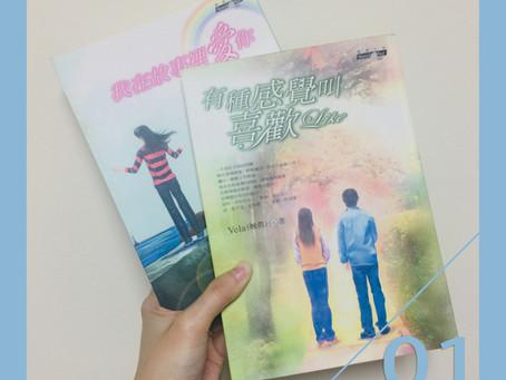 #1 單純的喜歡與複雜的愛 好入手的網路小說 — 有種感覺叫喜歡&我在故事裡愛你