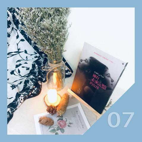 #7|每天記憶都會重置是什麼樣的感覺呢?|每天都在一見鍾情—擁有未來記憶的女孩