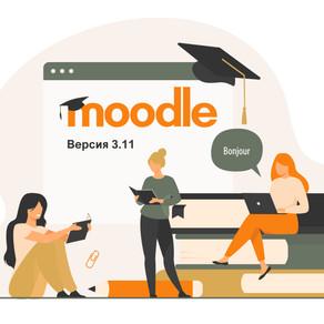 Релиз обновлённого Moodle. Версия Moodle 3.11