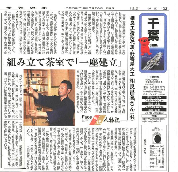 産経新聞に「組み立て茶室」を掲載いただきました