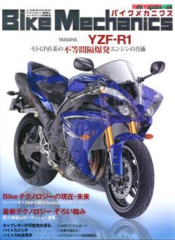 Bike Mechanics表紙