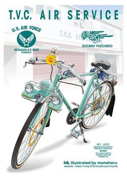 Supercar_Cycle