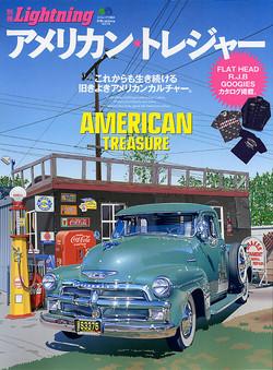 別冊・Lightning-American・Treasure表紙