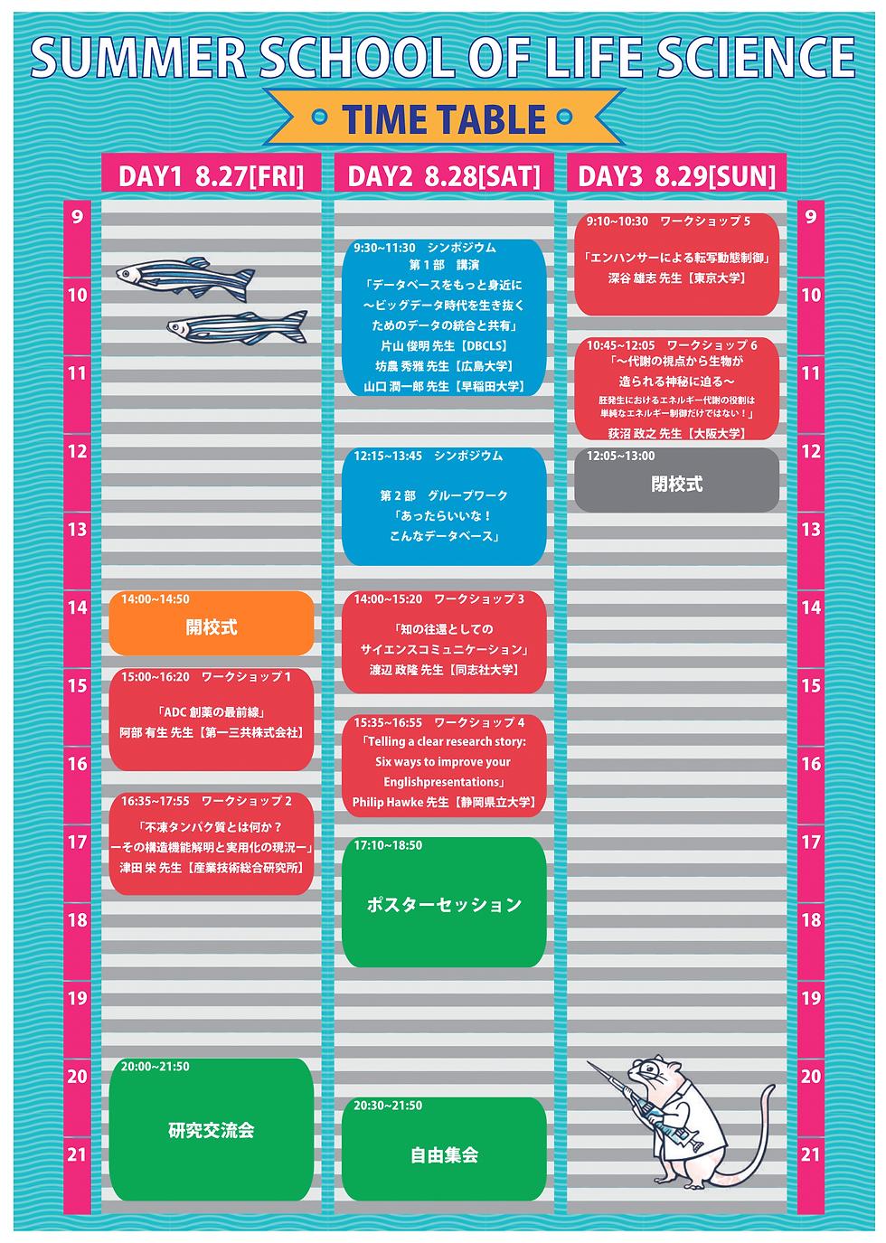 61夏学タイムテーブル-1.png