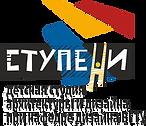 ступени лого.png