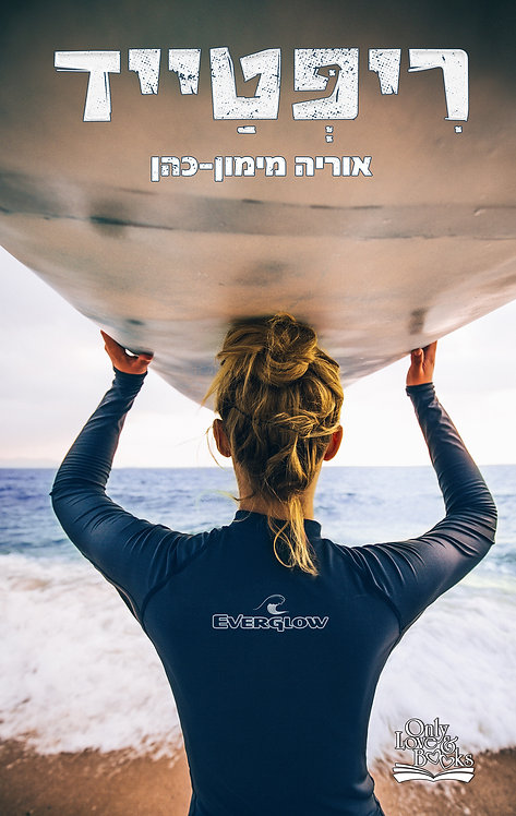 ריפטייד |אוריה מימון-כהן