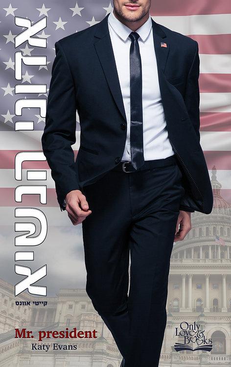 אדוני הנשיא | קייטי אוונס