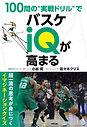 IQ_Basket_cover_RGB.jpg