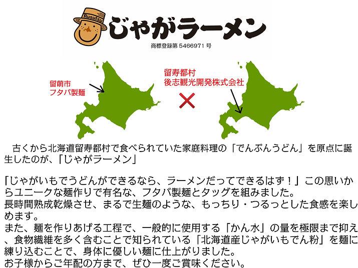 留萌×ルスツ.jpg