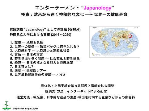 japanology-jpn.jpg