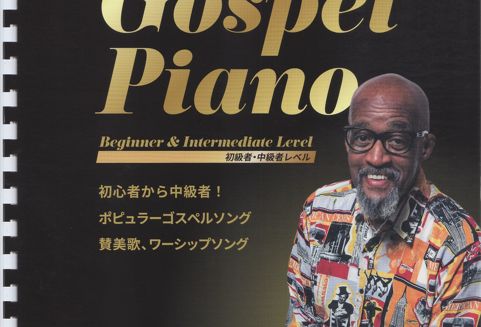 Easy Gospel Piano イージーゴスペルピアノ