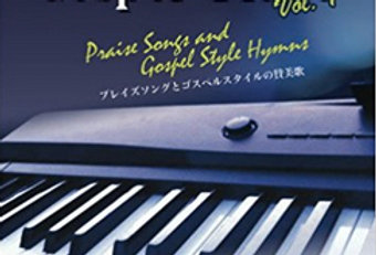 Gospel Piano Vol. 1 ーPraise Songs and Gospel Style Hymns