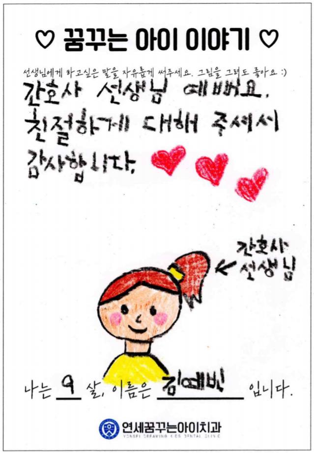 3월 선정어린이1.png