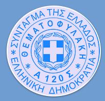Ο πρώτος Έλληνας που αποζημιώνεται λόγω παρενεργειών του εμβολίου!