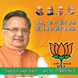 BJP CHHATTISGARH 360 DEGREE CAMPAIGN