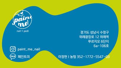 명함 페인트미 Summer-06.jpg