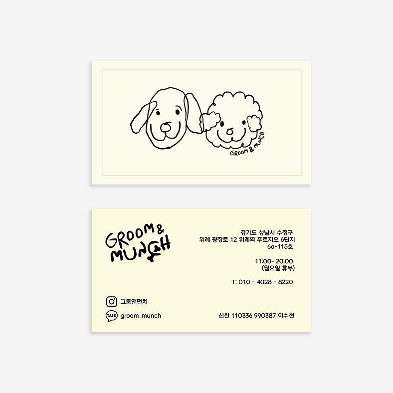 namecard Groom and munch Branding.jpg