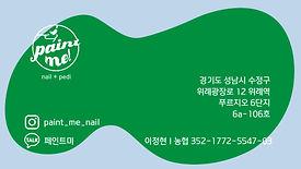 명함 페인트미 Summer-02.jpg