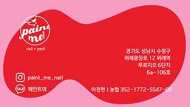 명함 페인트미 Summer-04.jpg