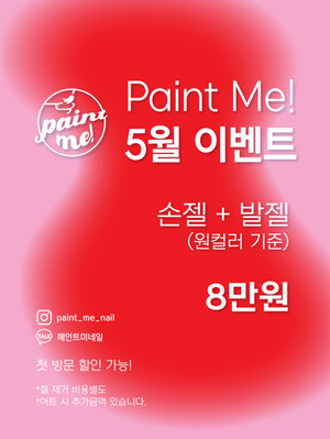 (F) Paint Me May Event -02.jpg