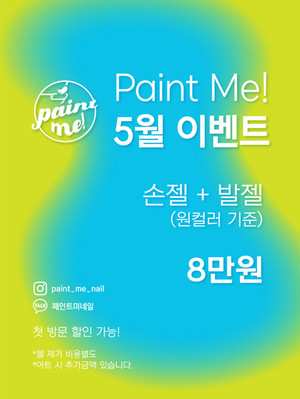 (F) Paint Me May Event -01.jpg