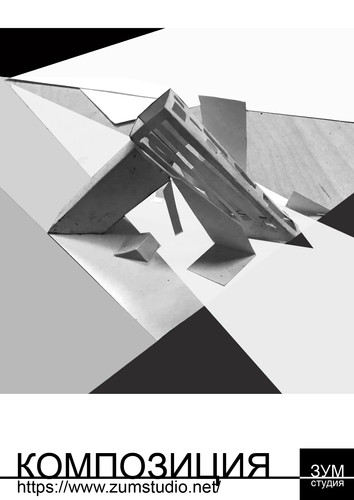 композиция 2.jpg