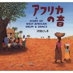 """アフリカの絵本から学ぶ""""いのち"""" ~『アフリカの音』を読んで~"""