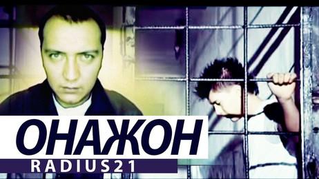 Radius 21 — Ona (feat. J Sulton)