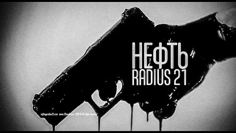 B-hud — Neft / «Radius 21 Group»