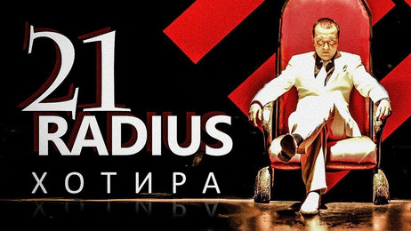 Radius 21 — Xotira (feat. B-hud, Azeez Aka)