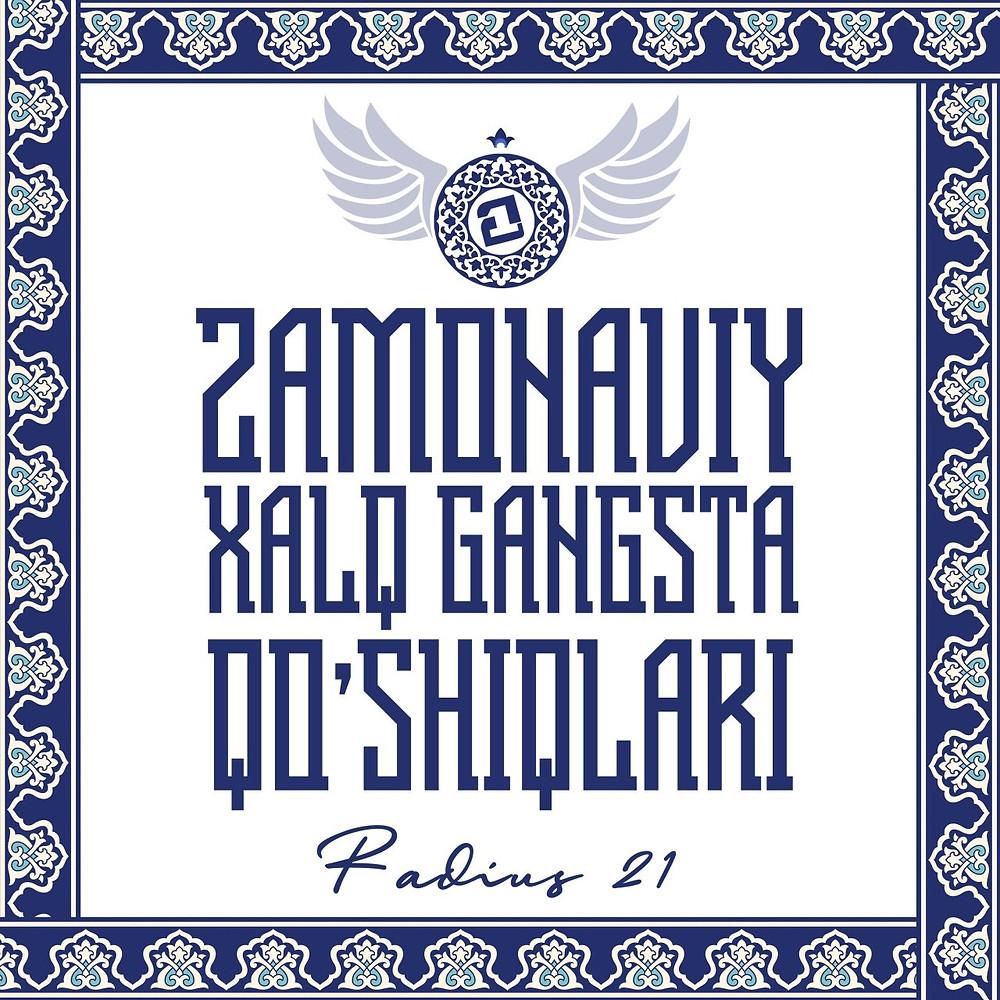 Дизайн обложки альбома ZXGQ