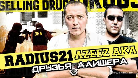 Radius 21 — Друзья Алишера (feat. Azeez Aka)