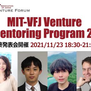 第21回ベンチャーメンタリングプログラム(VMP21)最終発表会開催 11/23 PM18時30分~