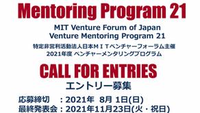 - VMP21 - エントリー開始 Venture Mentoring Program 21