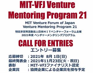 VMP21_entry_Blog.png