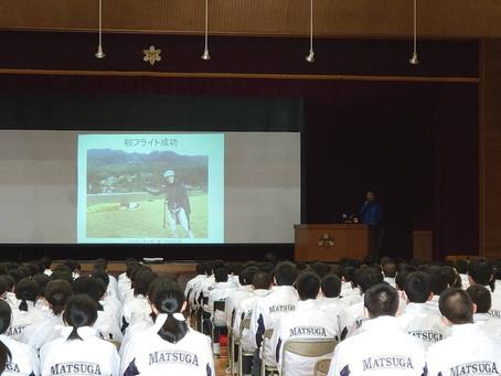 12月10日、松賀中学校で講演会