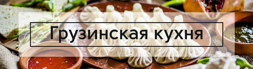 Грузинская кухня доставка Тобольск