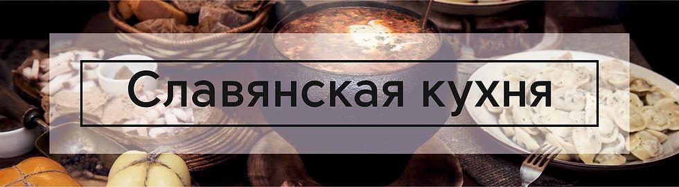 Банер славянская кухня.jpg