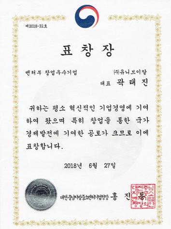 표창장-대전충남중소벤처기업청