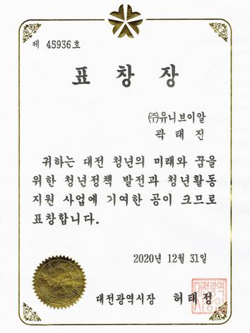 표창장-대전광역시